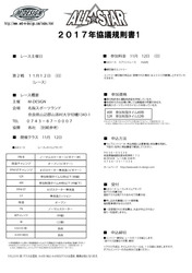 17aki-kyougikisoku1003.jpg