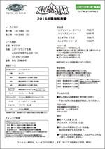 race-rule140320.jpg